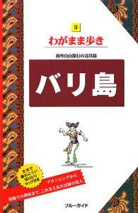 ブルーガイド わがまま歩き バリ島<第7版>
