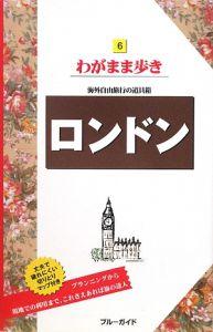 ブルーガイド わがまま歩き ロンドン<第7版>