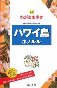 ブルーガイド わがまま歩き ハワイ島ホノルル<第5版>