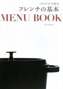 「ストウブ」で作るフレンチの基本MENU BOOK