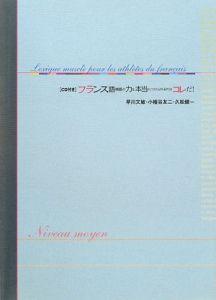 『フランス語単語の力を本当につけられるのはコレだ! 応用編』フェルナンド・フェルナン・ゴメス