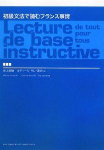 初級文法で読むフランス事情