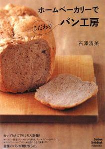 ホームベーカリーでこだわりパン工房