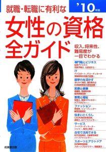 就職・転職に有利な女性の資格全ガイド 2010