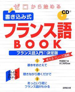 ゼロから始める 書き込み式フランス語BOOK CD付