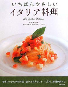 『いちばんやさしいイタリア料理』長本和子