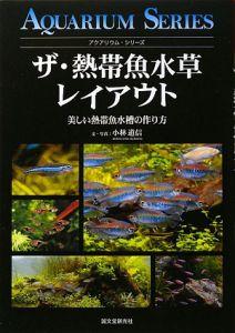 ザ・熱帯魚水草レイアウト