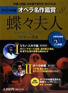 蝶々夫人 DVD決定盤 オペラ名作鑑賞8