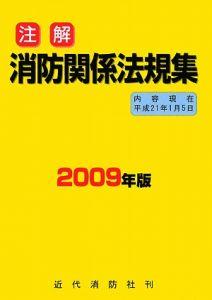 注解・消防関係法規集 2009