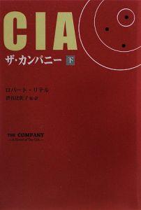 CIA ザ・カンパニー