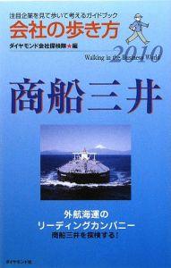 会社の歩き方 商船三井 2010