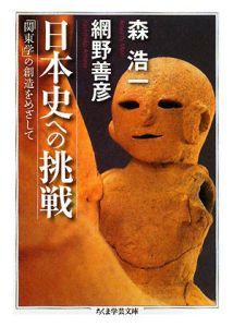 日本史への挑戦