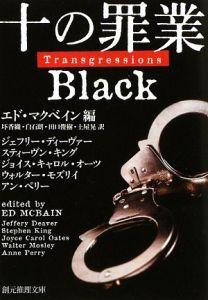 エド・マクベイン『十の罪業 BLACK』