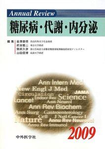 Annual Review 糖尿病・代謝・内分泌 2009