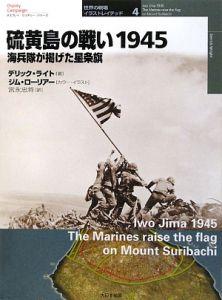 硫黄島の戦い1945