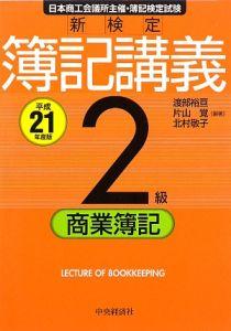 新検定 簿記講義 2級 商業簿記 平成21年