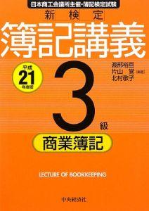 新検定 簿記講義 3級 商業簿記 平成21年