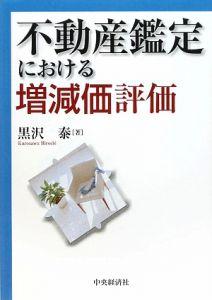不動産鑑定における増減価評価