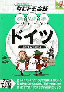 絵を見て話せるタビトモ会話 ドイツ ドイツ語+日本語・英語