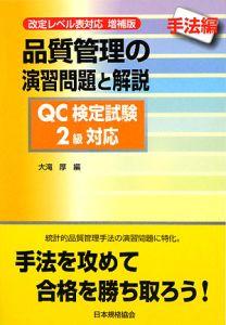 品質管理の演習問題と解説 手法編 QC検定試験2級対応 改定レベル表対応<増補版>