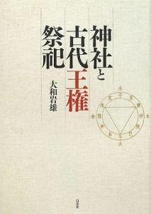 神社と古代王権祭祀