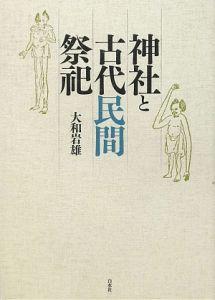 神社と古代民間祭祀
