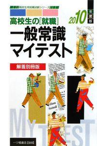 一般常識マイテスト 高校生の「就職」<解答別冊版> 2010