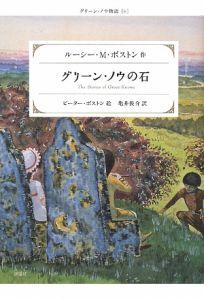 ルーシー・M. ボストン『グリーン・ノウの石 グリーン・ノウ物語6』
