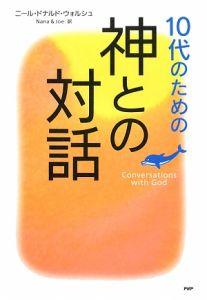 『10代のための「神との対話」』吉田玲雄