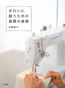 きれいに縫うための基礎の基礎