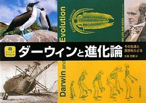 『ダーウィンと進化論』大森充香