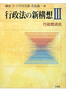 行政法の新構想 行政法の基礎理論