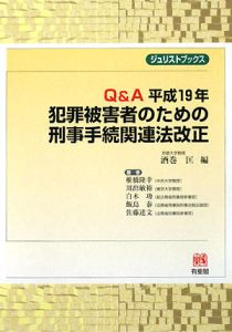 Q&A 犯罪被害者のための刑事手続関連法改正 平成19年