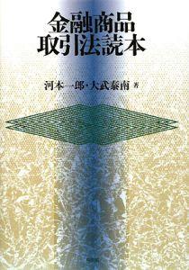 金融商品取引法読本