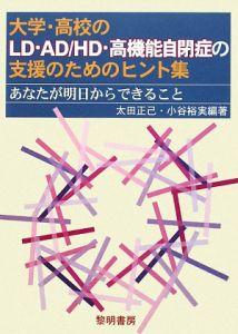 『大学・高校のLD・AD/HD・高機能自閉症の支援のためのヒント集』太田正己