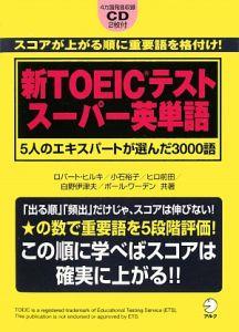 新・TOEICテスト スーパー英単語 CD付