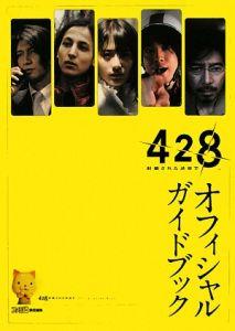 428~封鎖された渋谷で~オフィシャルガイドブック