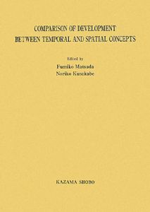 COMPARISON OF DEVELOPMENT BETWEEN TEMPORAL AND SPATIAL CONCEPTS