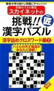 スカイネットの挑戦!!漢字パズル漢字詰めクロスワード編