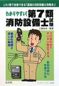 わかりやすい!第7類 消防設備士試験