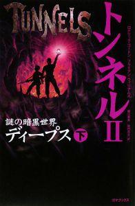 『トンネル2 謎の暗黒世界ディープス』堀江里美