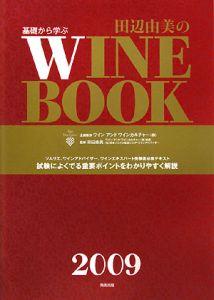 田辺由美のWINE BOOK 2009
