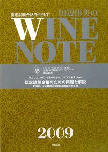 田辺由美のワインノート 2009