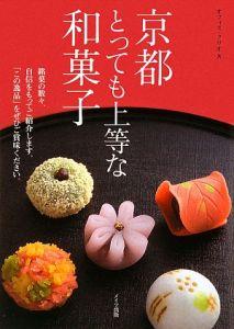 京都 とっても上等な和菓子