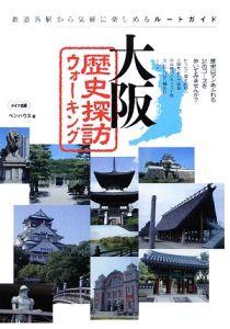 大阪 歴史探訪ウォーキング