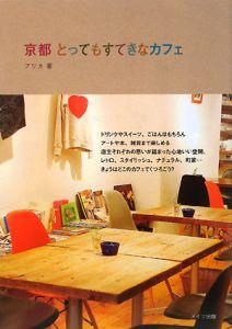 京都 とってもすてきなカフェ