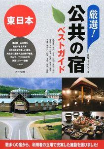 厳選!公共の宿ベストガイド 東日本