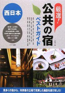 厳選!公共の宿ベストガイド 西日本