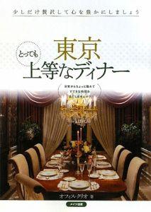 東京 とっても上等なディナー