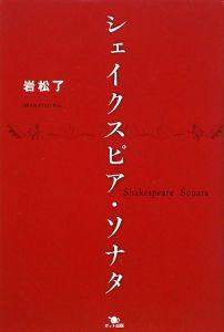 シェイクスピア・ソナタ